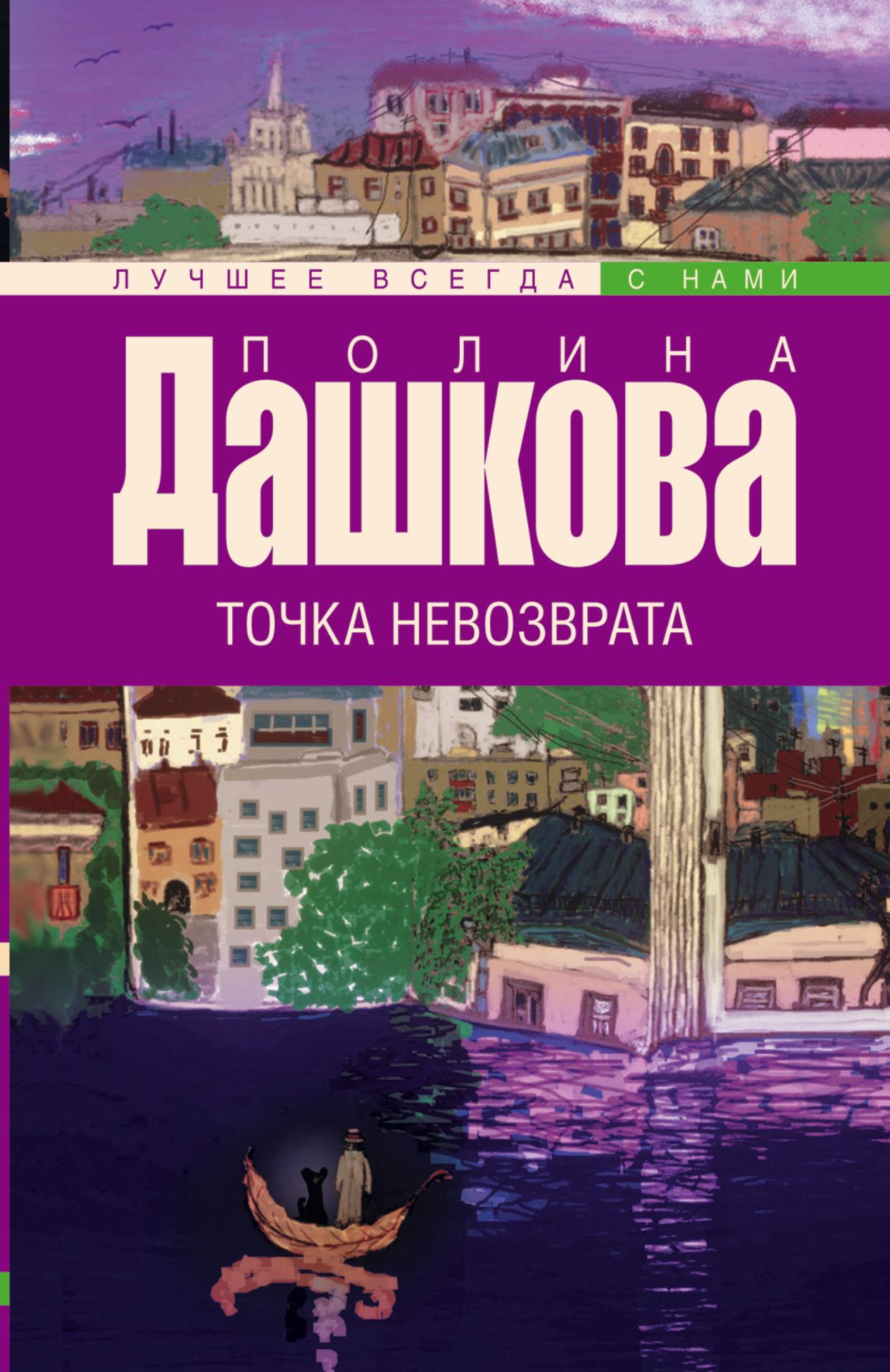 Дашкова П.В. Точка невозврата броши эксмо артброшка gapchinska ангел я знаю где прячутся соленые огурчики