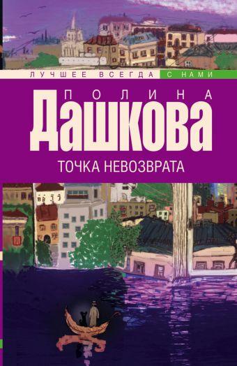 Точка невозврата Дашкова П.В.