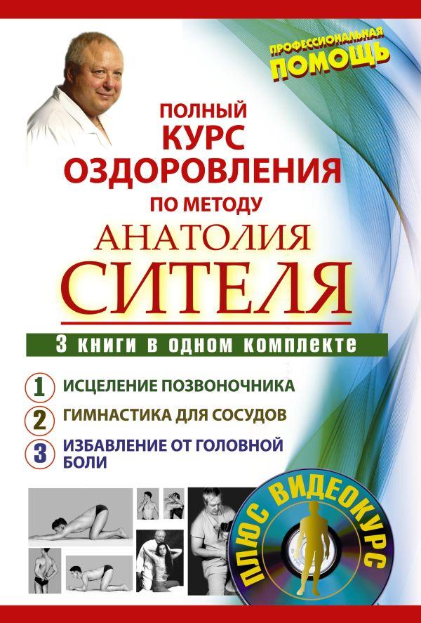 Полный курс оздоровления по методу Анатолия Сителя. 3 книги в одном комплекте Ситель А.Б.