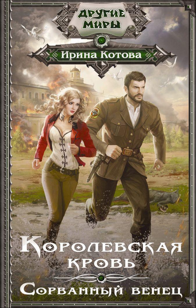Котова Ирина - Королевская кровь. Сорванный венец обложка книги
