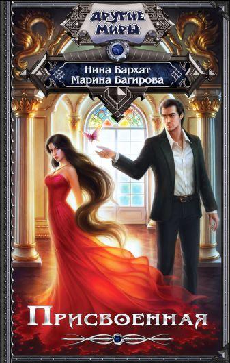 Нина Бархат, Марина Багирова - Присвоенная обложка книги