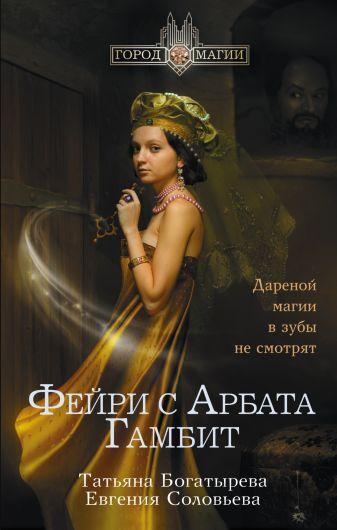 Татьяна Богатырева, Евгения Соловьева - Фейри с Арбата. Гамбит обложка книги