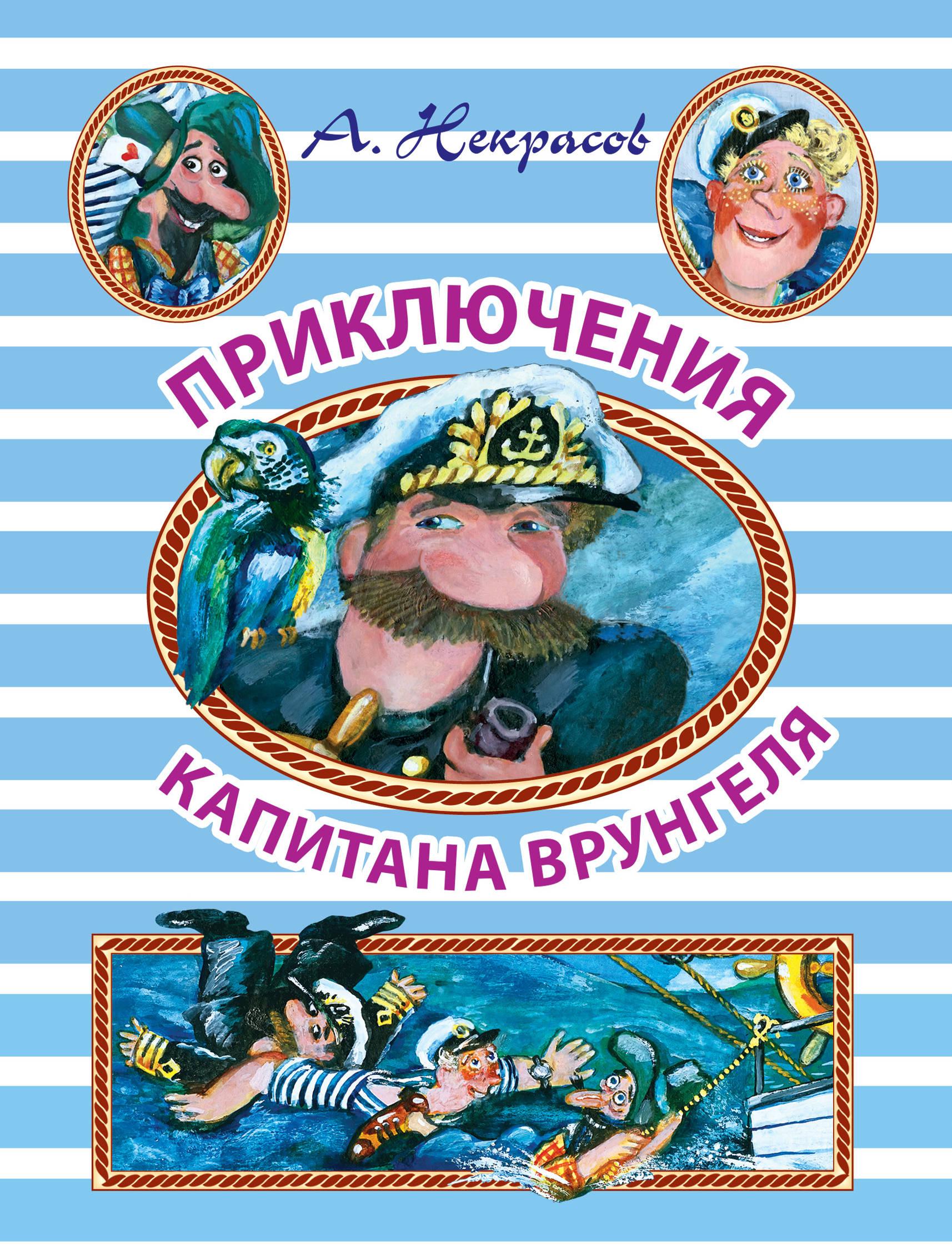 Некрасов А.С. Приключения капитана Врунгеля путешествие и приключения капитана гаттераса