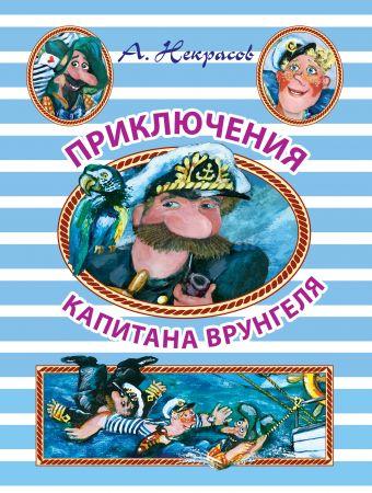 Приключения капитана Врунгеля Некрасов А.С.