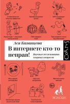 Казанцева А.А. - В интернете кто-то неправ' обложка книги