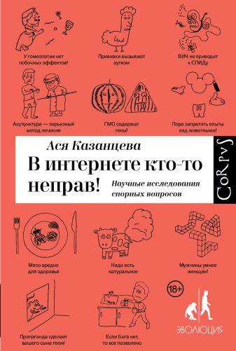Ася Казанцева - В интернете кто-то неправ обложка книги