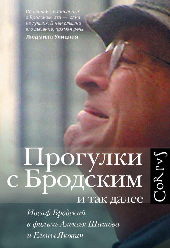 Елена Якович - Прогулки с Бродским и так далее обложка книги