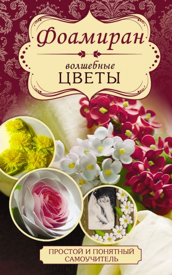 Фоамиран. Волшебные цветы Чернобаева Л.М.