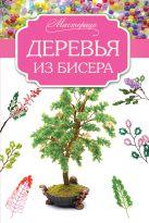 Качалова Е.О. - Деревья из бисера' обложка книги