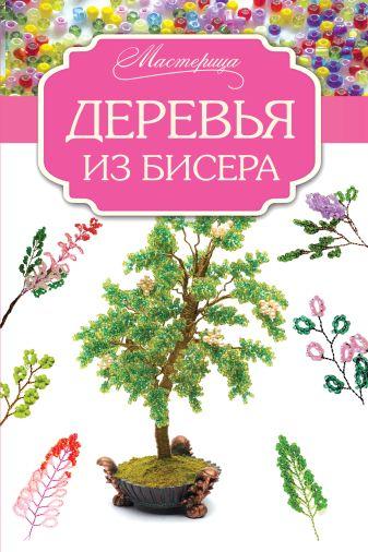 Качалова Е.О. - Деревья из бисера обложка книги