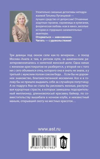 Пиф-паф и прочий детектив, или Запчасти для невесты Луганцева Т.И.