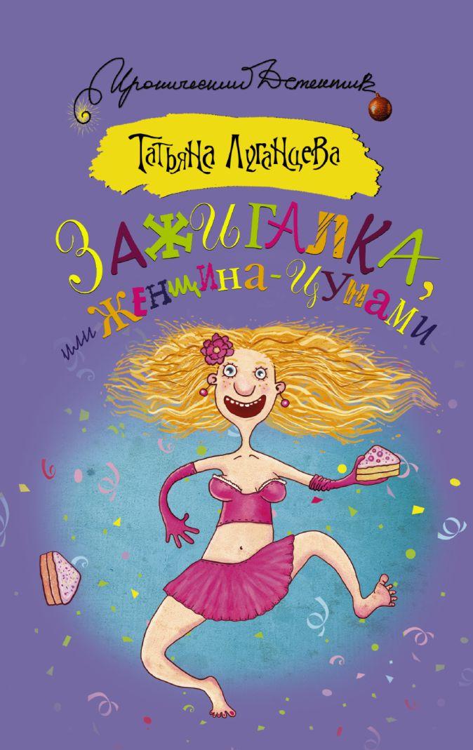 Луганцева Т.И. - Зажигалка, или Женщина-цунами обложка книги