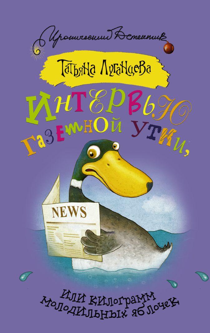 Татьяна Луганцева - Интервью газетной утки, или Килограмм молодильных яблочек обложка книги