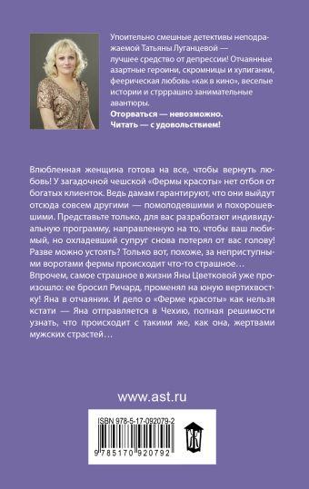 Интервью газетной утки, или Килограмм молодильных яблочек Татьяна Луганцева