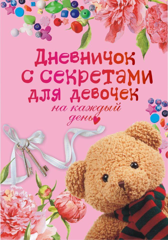 Гордеева Е.А., Парнякова М.В. - Дневничок с секретами для девочек на каждый день обложка книги