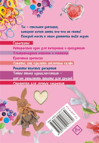Дневничок с секретами для девочек на каждый день Гордеева Е.А., Парнякова М.В.