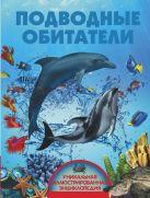 Подводные обитатели
