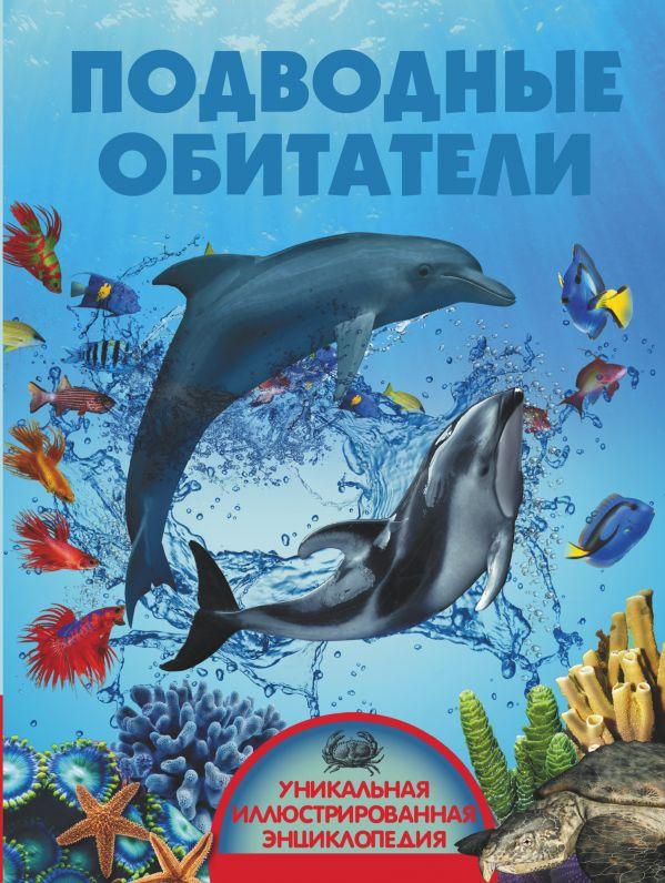Подводные обитатели Ликсо В.В.