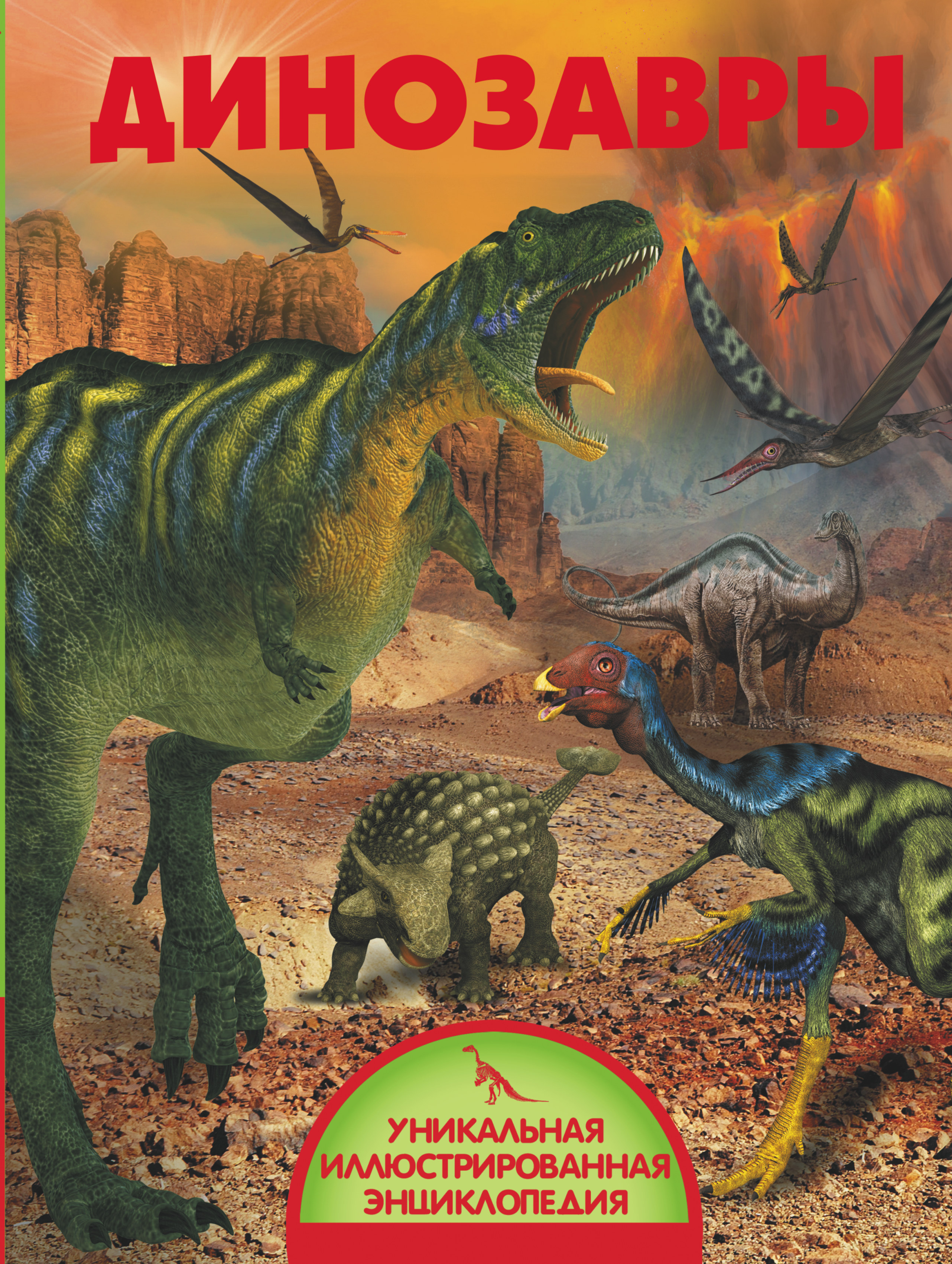 Динозавры ( Ликсо Вячеслав Владимирович  )