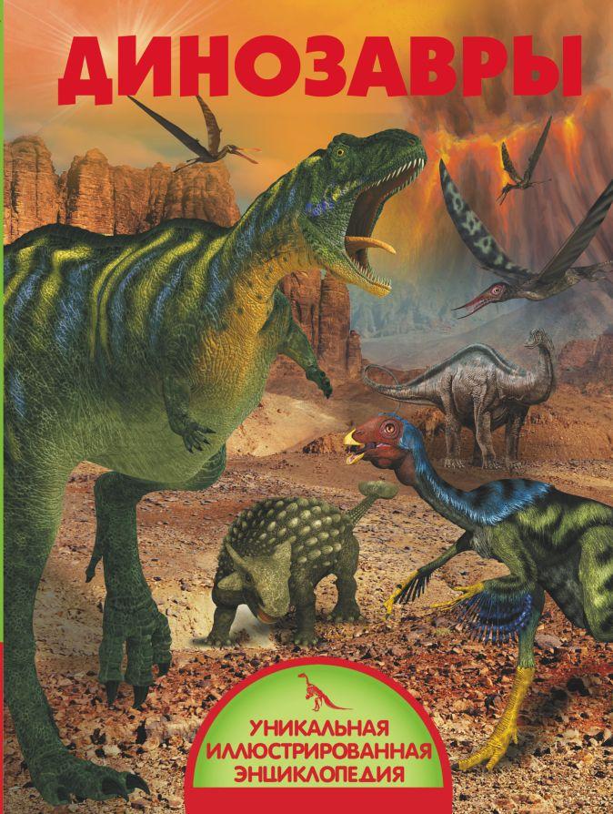 Динозавры В. Ликсо
