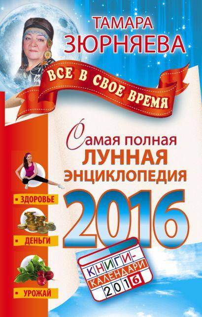 Самая полная лунная энциклопедия 2016 - фото 1