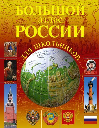 Большой атлас России для школьников - фото 1