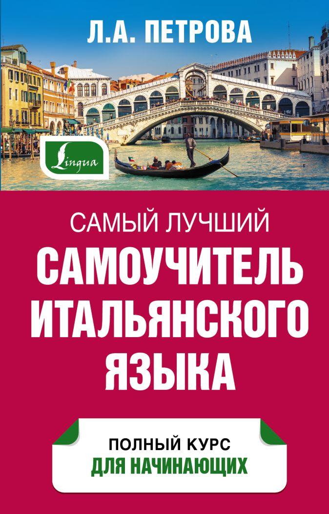 Петрова Л.А. - Самый лучший самоучитель итальянского языка обложка книги