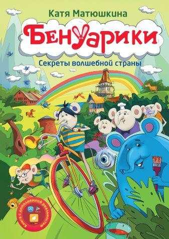 Катя Матюшкина - Бенуарики. Секреты волшебной страны обложка книги