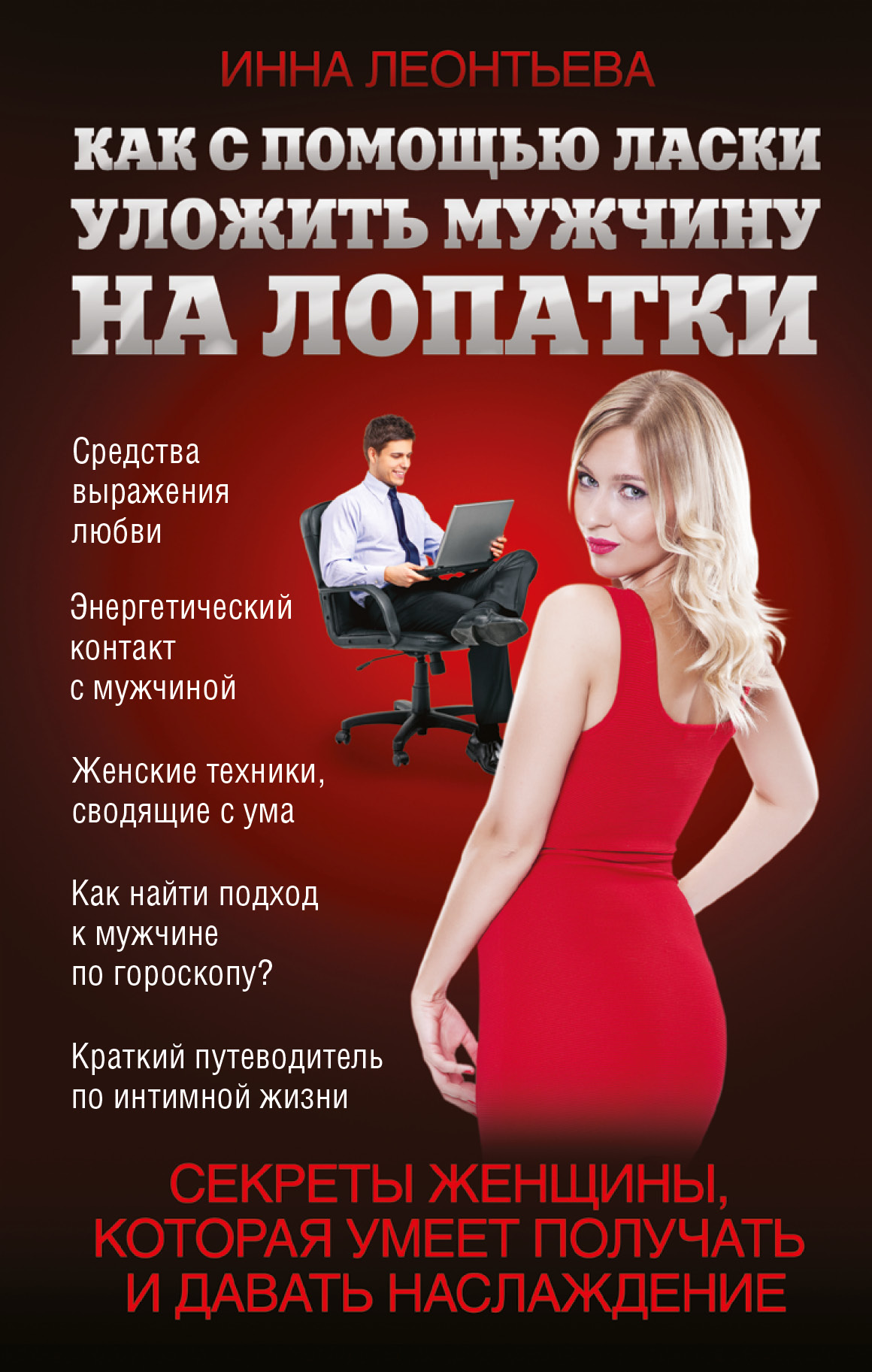 И. Леонтьева Как с помощью ласки уложить мужчину на лопатки леонтьева инна русскийпикап как с помощью ласки уложить мужчину на лопатки