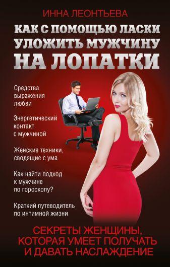 И. Леонтьева - Как с помощью ласки уложить мужчину на лопатки обложка книги