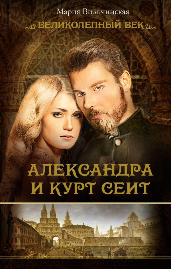 Александра и Курт Сеит Вильчинская Мария