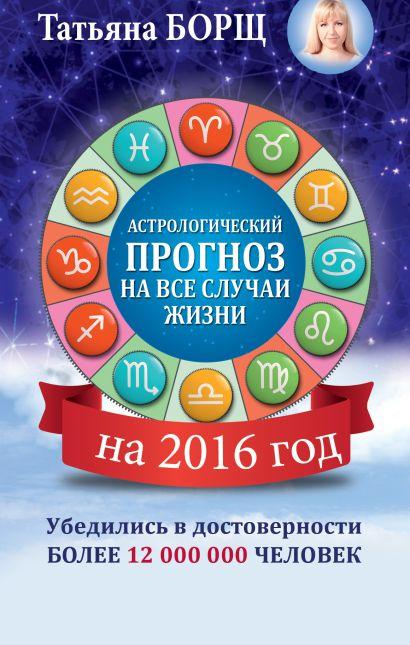 Астрологический прогноз на все случаи жизни. Самый полный гороскоп на 2016 год - фото 1