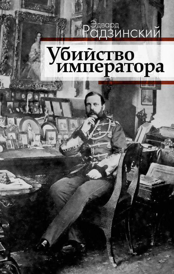 Убийство императора Радзинский Э.С.