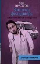 Врайтов Олег - Записки фельдшера' обложка книги
