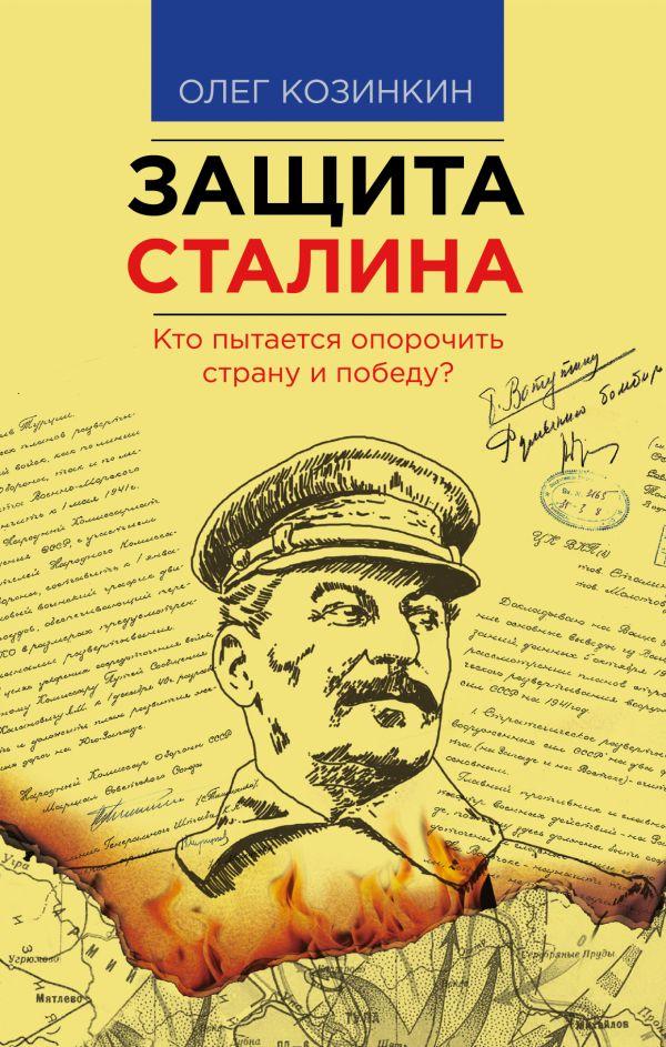 Защита Сталина. Кто пытается опорочить страну и победу? Козинкин О.Ю.