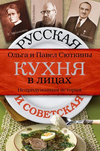 Русская и советская кухня в лицах - фото 1