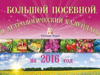 Большой посевной и астрологический календарь на 2016 год Борщ Татьяна
