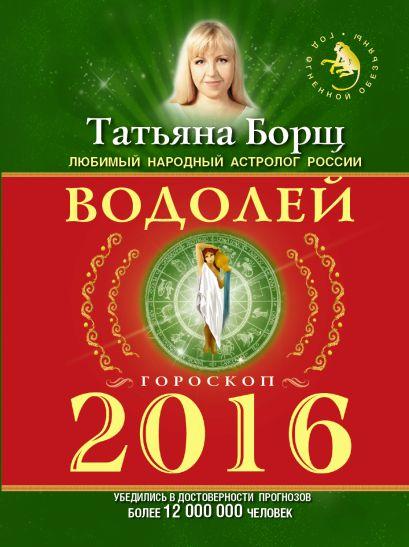 ВОДОЛЕЙ. Гороскоп на 2016 год - фото 1