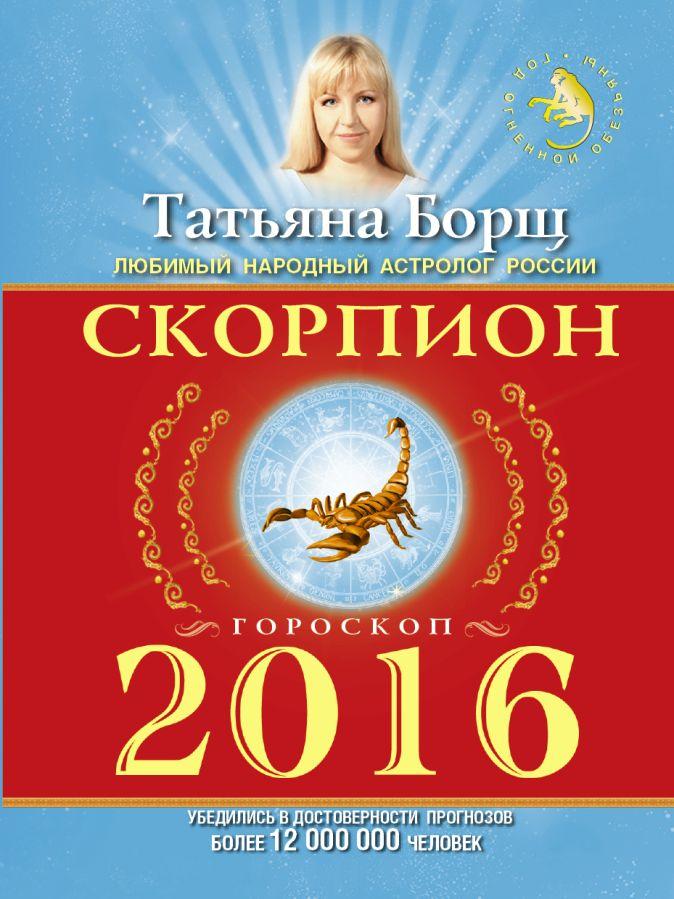 Борщ Татьяна - СКОРПИОН. Гороскоп на 2016 год обложка книги