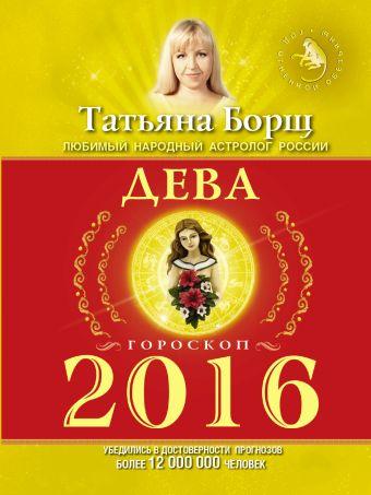 ДЕВА. Гороскоп на 2016 год Борщ Татьяна