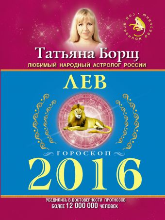 ЛЕВ. Гороскоп на 2016 год Борщ Татьяна