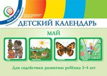 Детский календарь. Май. 3–4 года. Учебное пособие