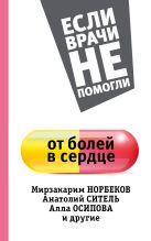 Норбеков М.С., Осипова А.Ю., Ситель А.Б. - От болей в сердце' обложка книги