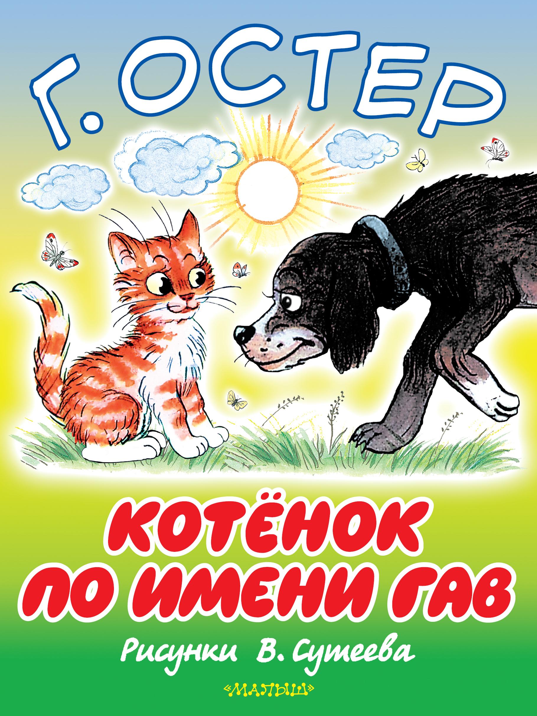 Остер Г.Б. Котёнок по имени Гав цена и фото