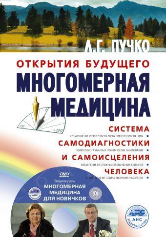 Многомерная медицина. Система самодиагностики и самоисцеления человека +DVD Пучко Л.Г.
