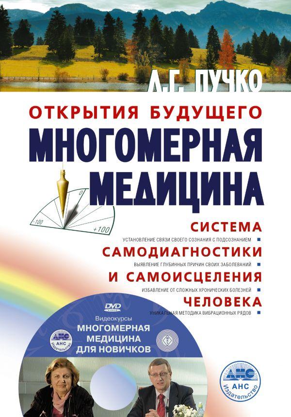 Пучко Людмила Григорьевна: Многомерная медицина. Система самодиагностики и самоисцеления человека +DVD