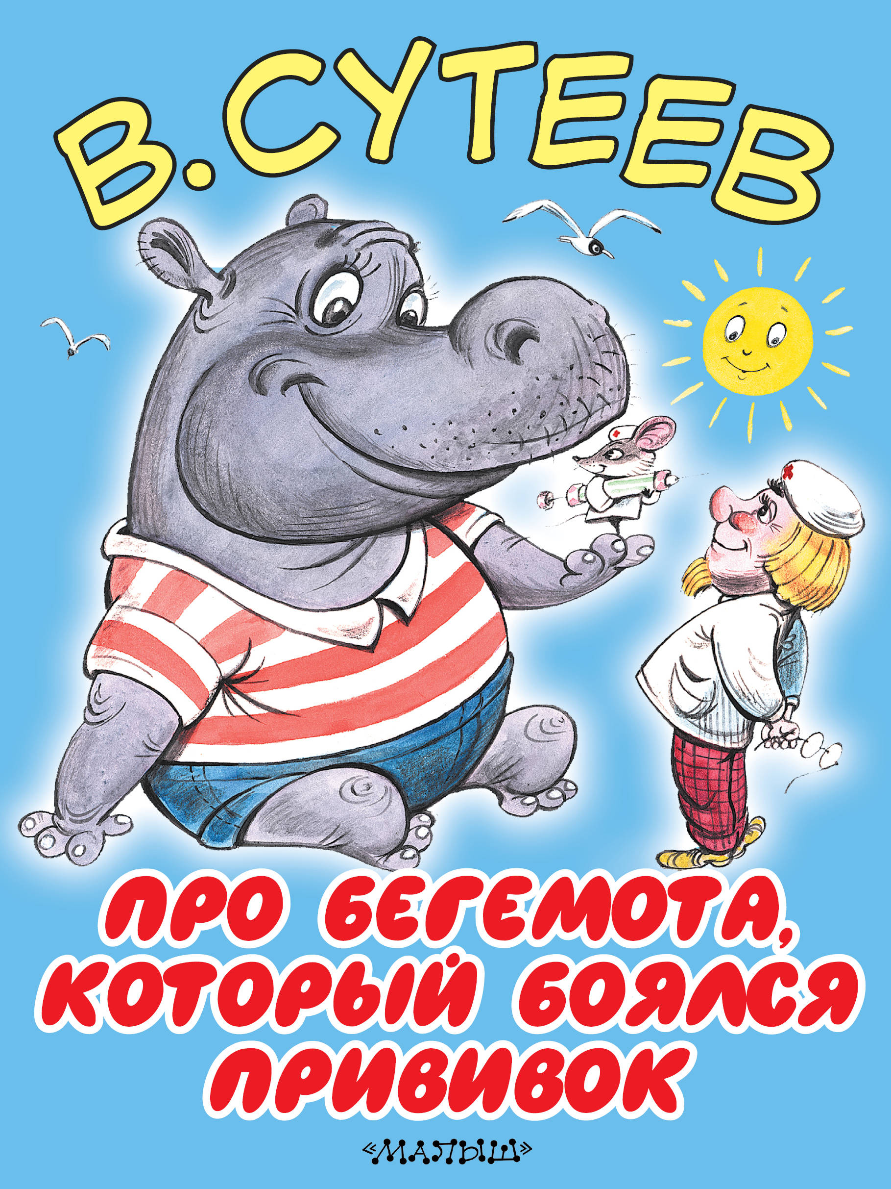 Сутеев В.Г. Про бегемота, который боялся прививок художественные книги росмэн сказки с большими картинками