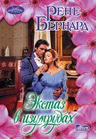Бернард Рене - Экстаз в изумрудах' обложка книги