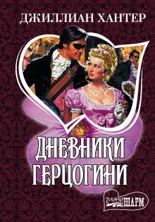 Дневники герцогини