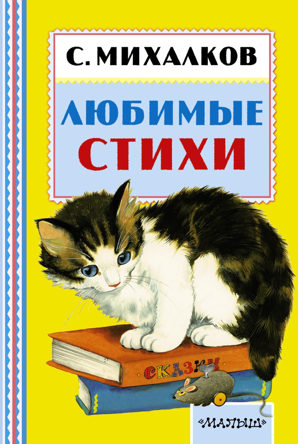 Михалков С.В. Любимые стихи сергей михалков стихи друзей